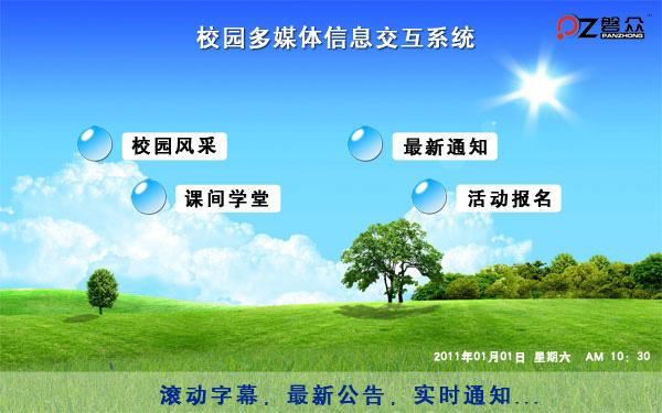 磐众多媒体互动系统方案-广州磐众智能科技有限公司