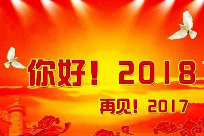 2018年 元旦放假时间公告-广州磐众智能科技有限公司