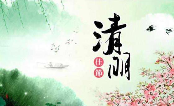 2019年清明节放假公告-广州磐众智能科技有限公司