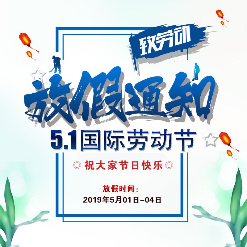 """2019年""""五一""""劳动节放假时间公告-广州磐众智能科技有限公司"""