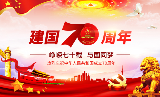 2019年国庆放假公告-广州磐众智能科技有限公司