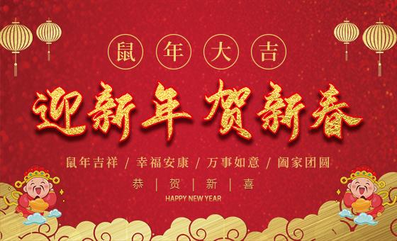 2020年春节放假公告-广州磐众智能科技有限公司