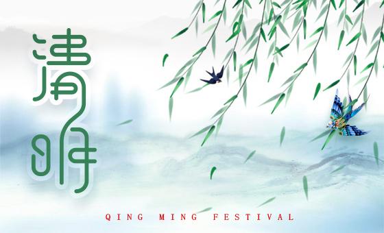 2020年清明节放假时间公告-广州磐众智能科技有限公司