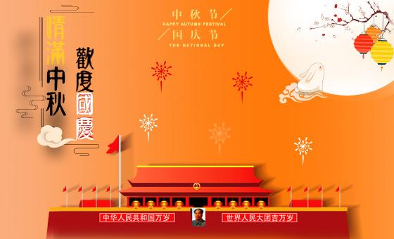 2020年中秋节、国庆节放假时间公告-广州磐众智能科技有限公司