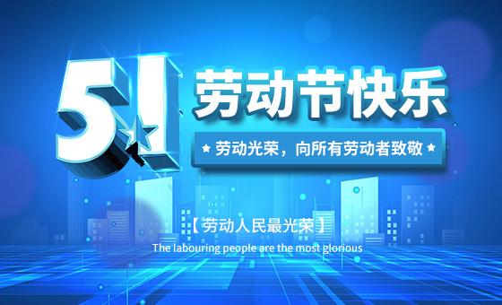 """2021年""""五一""""劳动节放假时间公告-广州磐众智能科技有限公司"""
