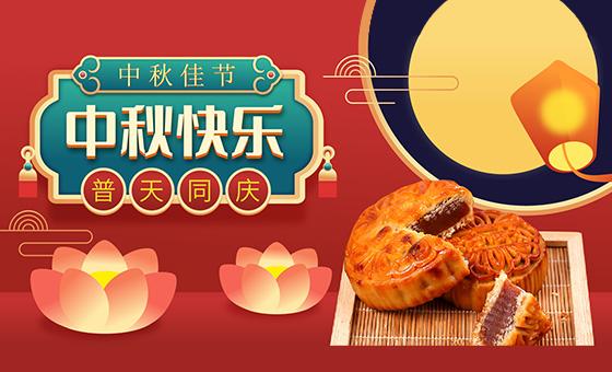 2021年中秋放假公告-广州磐众智能科技有限公司