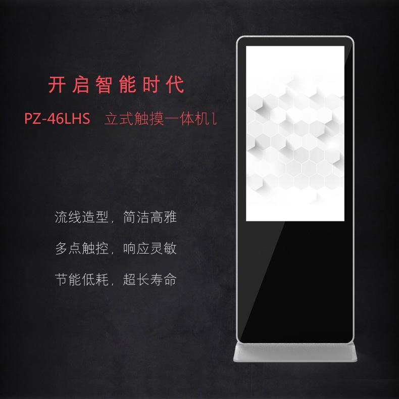 46寸立式触控一体机 PZ-46LHS-2016-广州磐众智能科技有限公司