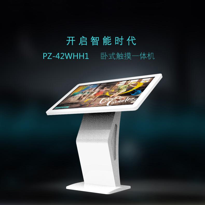 42寸卧式触控一体机 PZ-42WHH1-2016-广州磐众智能科技有限公司