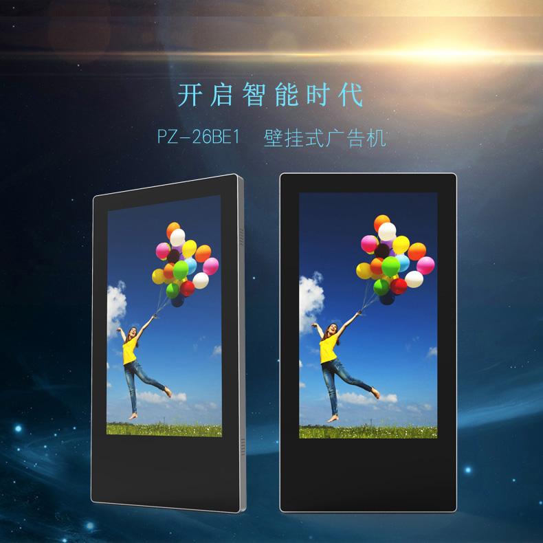 26寸壁挂式广告机 PZ-26BE1-2016-广州磐众智能科技有限公司