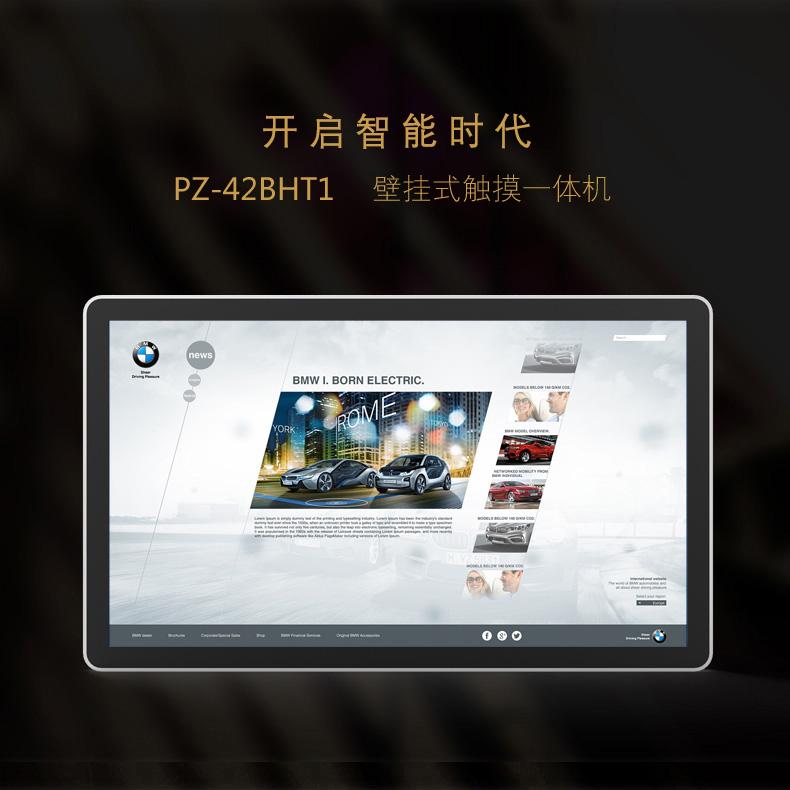 42寸壁挂式触控一体机 PZ-42BHT1-2016-广州磐众智能科技有限公司
