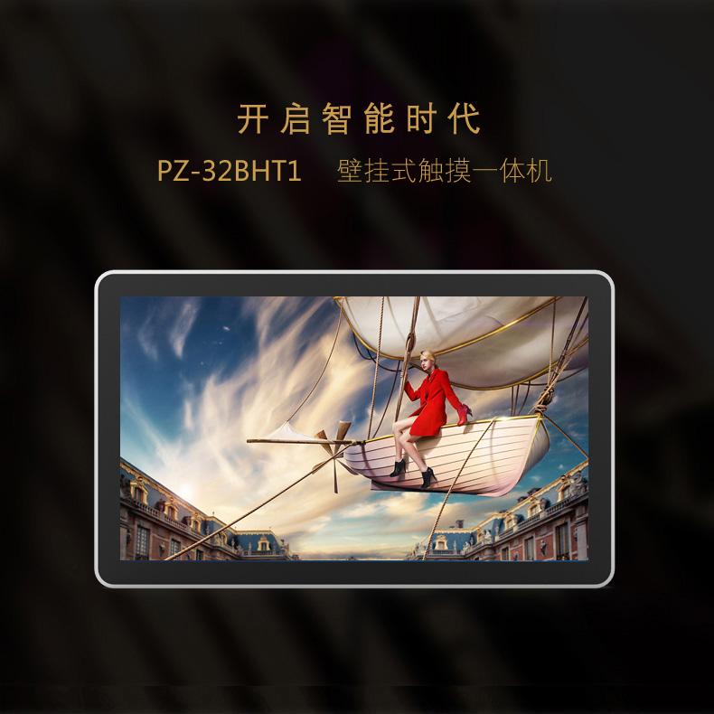 32寸壁挂式触控一体机 PZ-32BHT1-2016-广州磐众智能科技有限公司