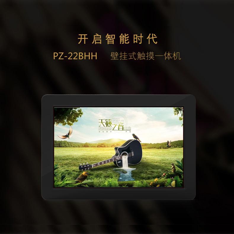 22寸壁挂式触控一体机 PZ-22BHH-2016-广州磐众智能科技有限公司