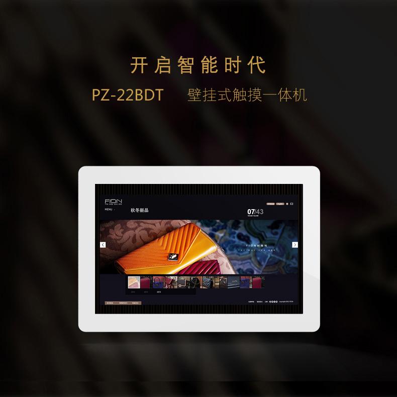 22寸壁挂式触摸一体机 PZ-22BDT-2016-广州磐众智能科技有限公司
