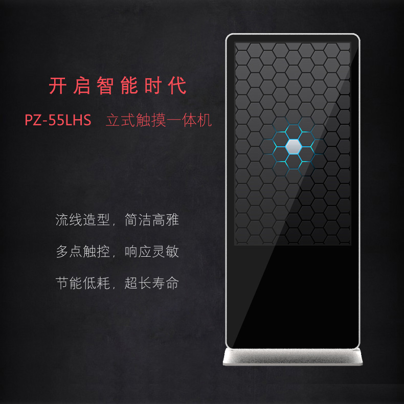 55寸立式触控一体机 PZ-55LHS-2016-广州磐众智能科技有限公司