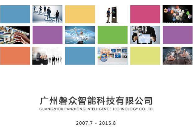 2015版磐众宣传彩页-手机端下载-广州磐众智能科技有限公司