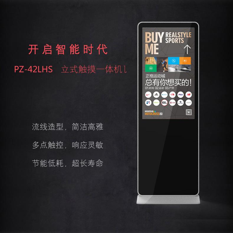 42寸立式触控一体机 PZ-42LHS-2016-广州磐众智能科技有限公司