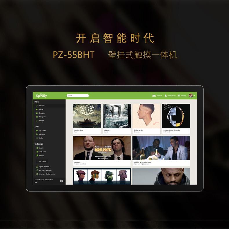 55寸壁挂式触控一体机 PZ-55BHT-2016-广州磐众智能科技有限公司