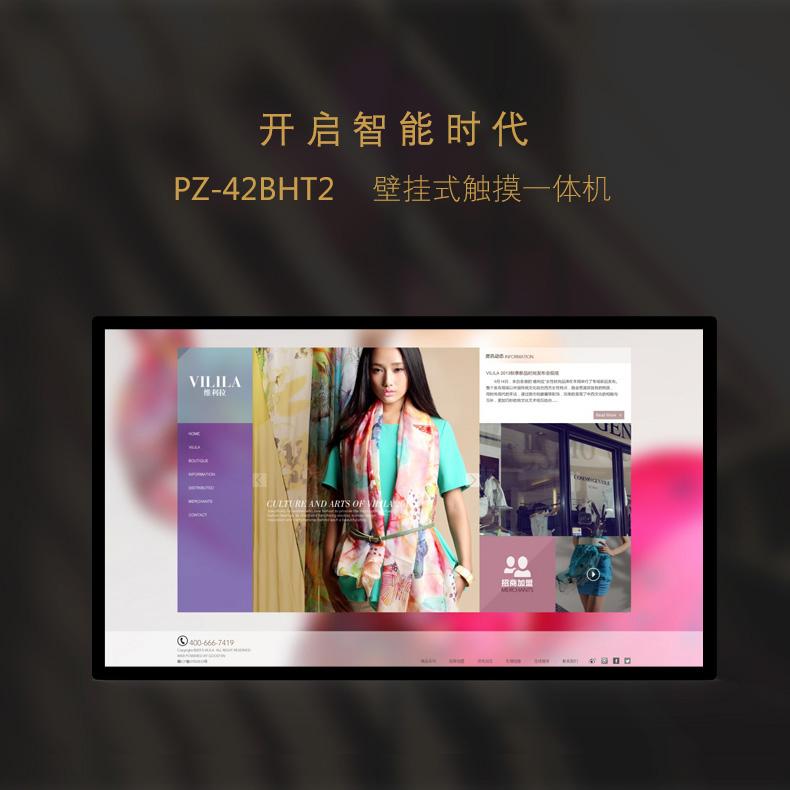 42寸壁挂式触控一体机 PZ-42BHT2-2016-广州磐众智能科技有限公司