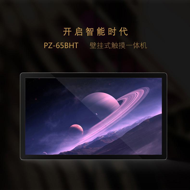 65寸壁挂式触控一体机 PZ-65BHT-2016-广州磐众智能科技有限公司