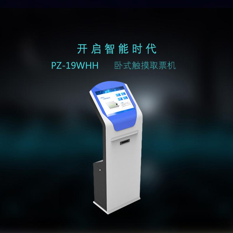 19寸卧式触控一体机 PZ-19WHH-2016-广州磐众智能科技有限公司