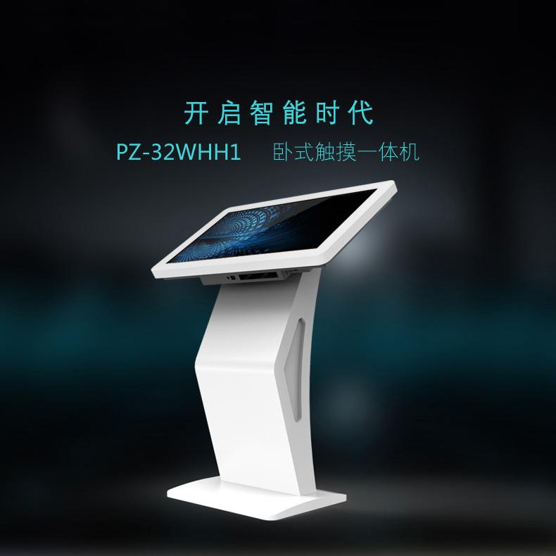 32寸卧式触控一体机 PZ-32WHH1-2016-广州磐众智能科技有限公司