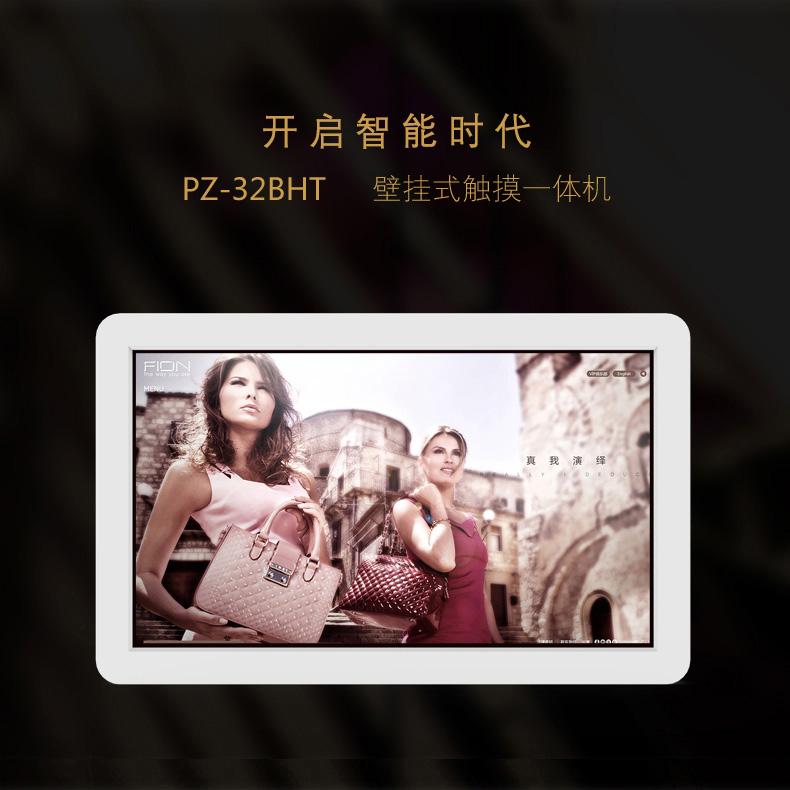 32寸壁挂触控一体机 PZ-32BHT-2015-广州磐众智能科技有限公司