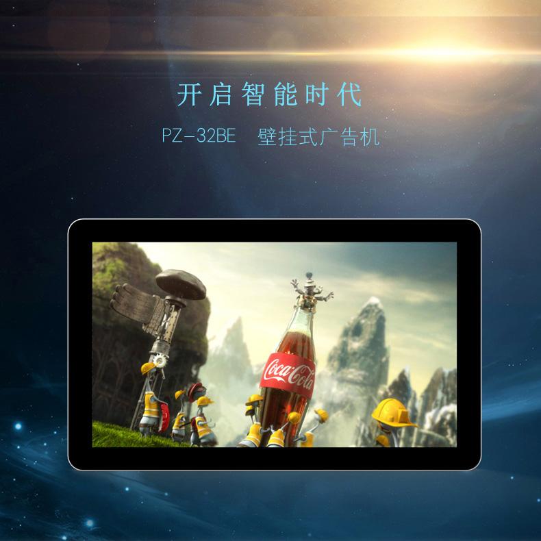 32寸壁挂式广告机 PZ-32BE-2016-广州磐众智能科技有限公司