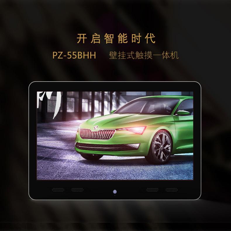 55寸壁挂触控一体机 PZ-55BHT-2015-广州磐众智能科技有限公司