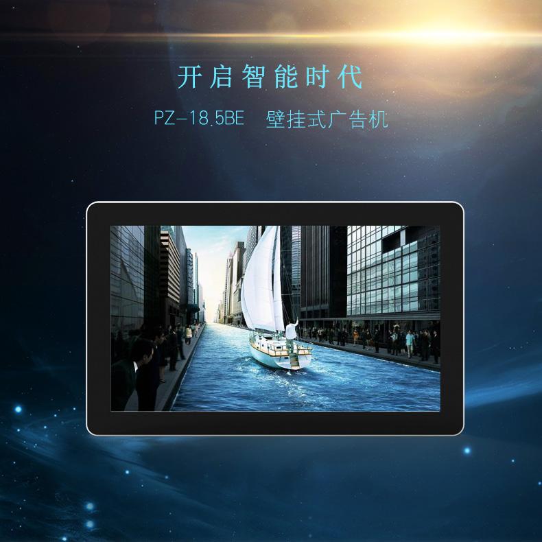 18.5寸壁挂式广告机 PZ-18.5BE-2016-广州磐众智能科技有限公司