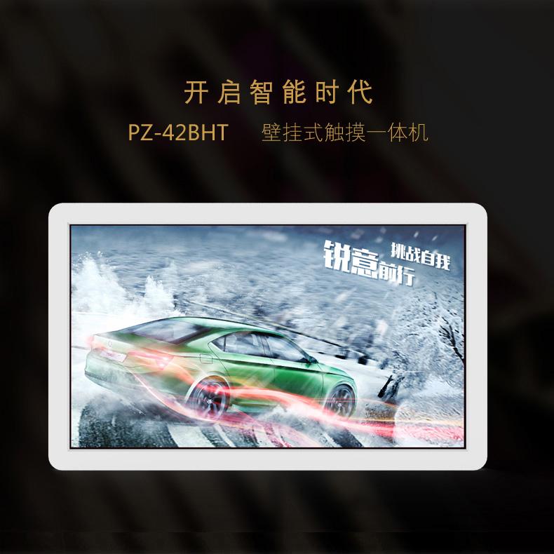 42寸壁挂触控一体机 PZ-42BHT-2015-广州磐众智能科技有限公司