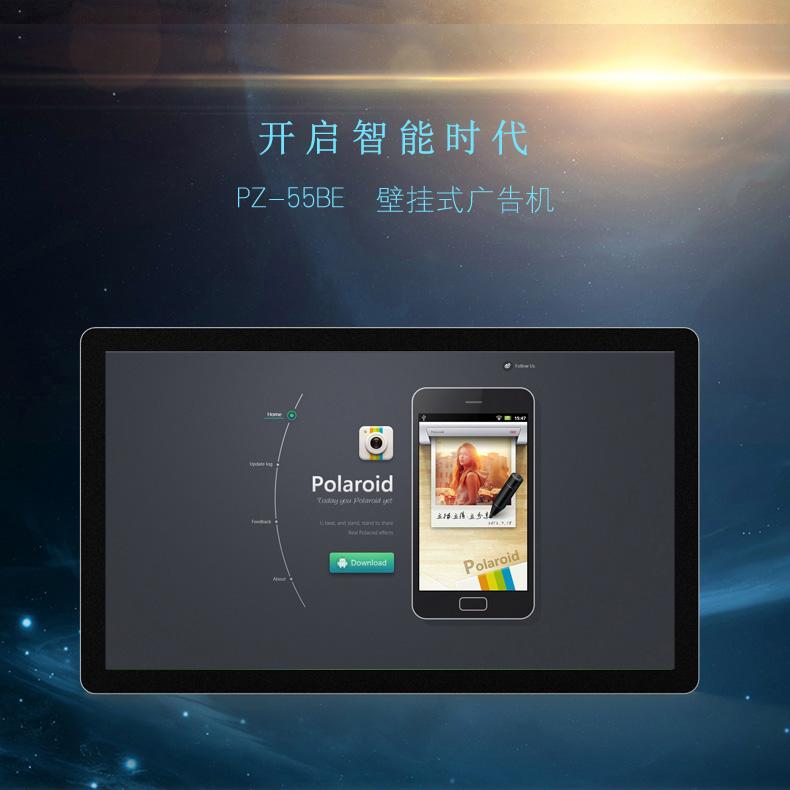 55寸壁挂式广告机 PZ-55BE-2016-广州磐众智能科技有限公司