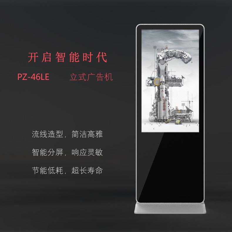 46寸立式广告机 PZ-46LE-2016-广州磐众智能科技有限公司
