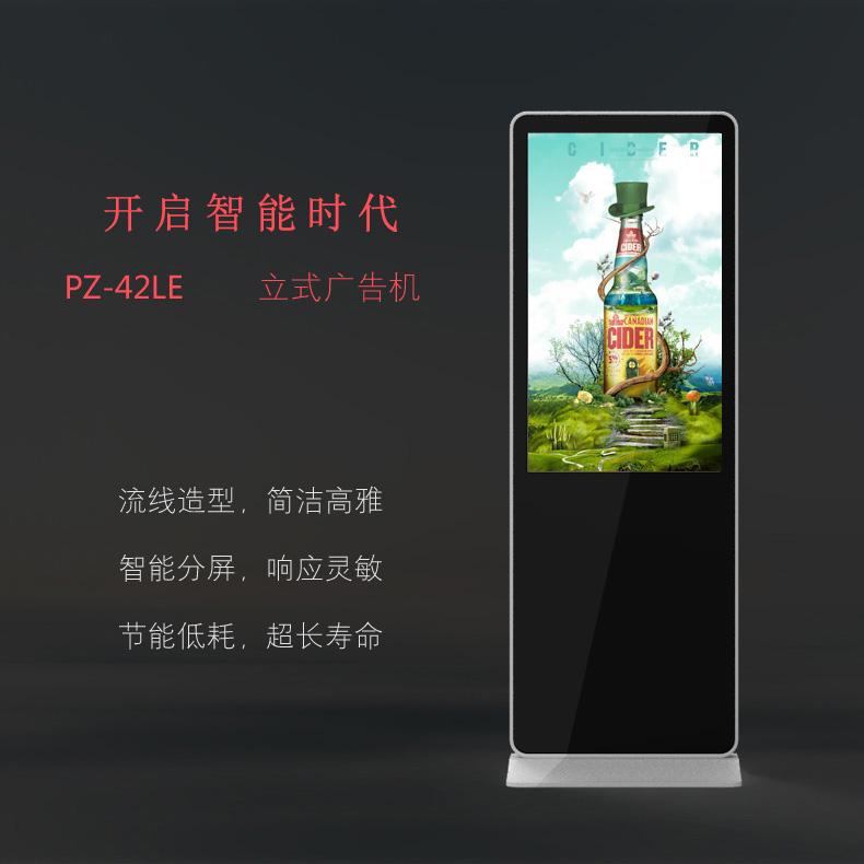 42寸立式广告机 PZ-42LE-2016-广州磐众智能科技有限公司