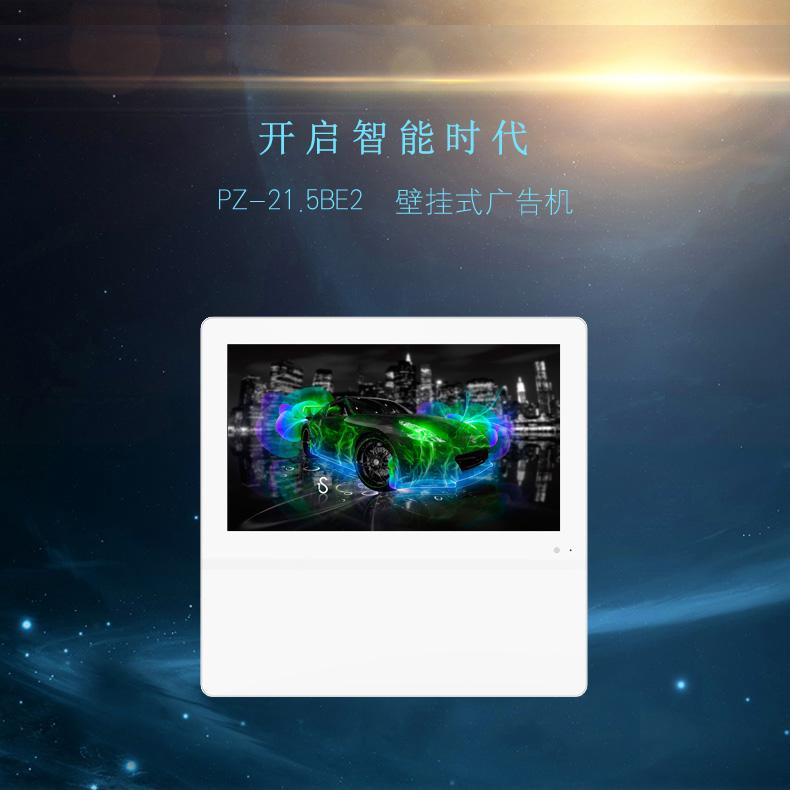 21.5寸壁挂式广告机 PZ-21.5BE2-2016-广州磐众智能科技有限公司