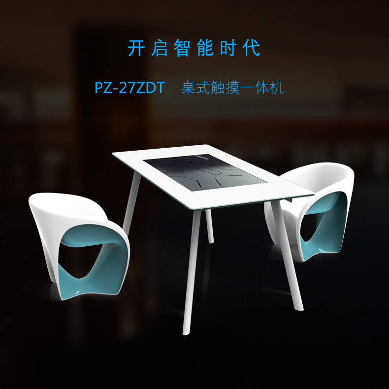 27寸桌面触控一体机 PZ-27ZDT-2016-广州磐众智能科技有限公司