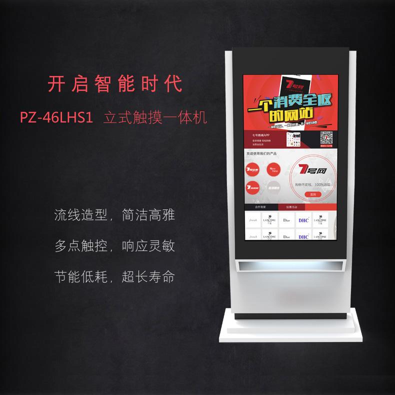 46寸立式触控一体机 PZ-46LHS1-2015-广州磐众智能科技有限公司