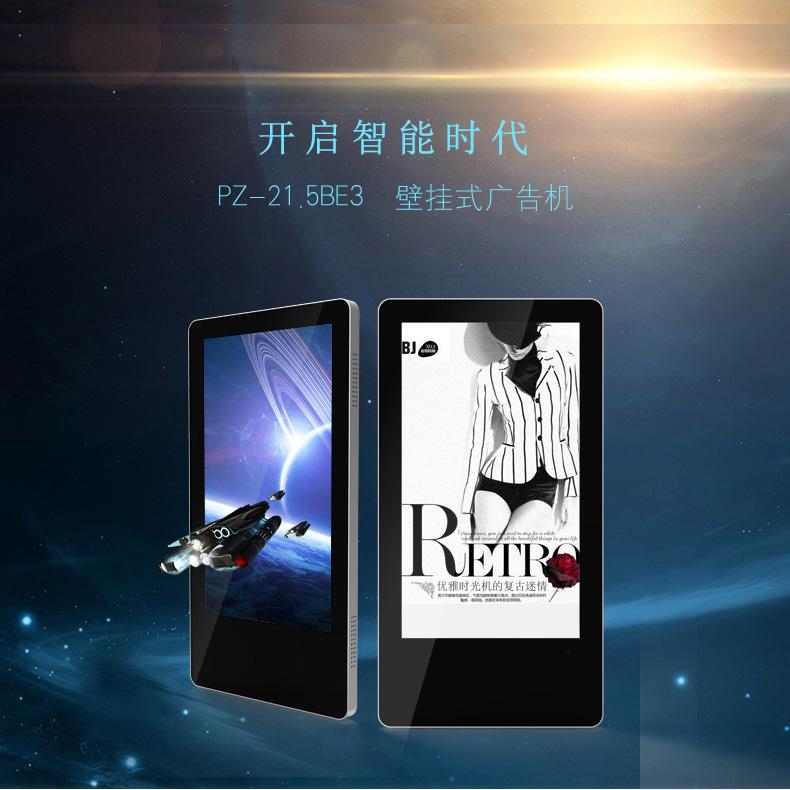 21.5寸壁挂式广告机 PZ-21.5BE3-2016-广州磐众智能科技有限公司