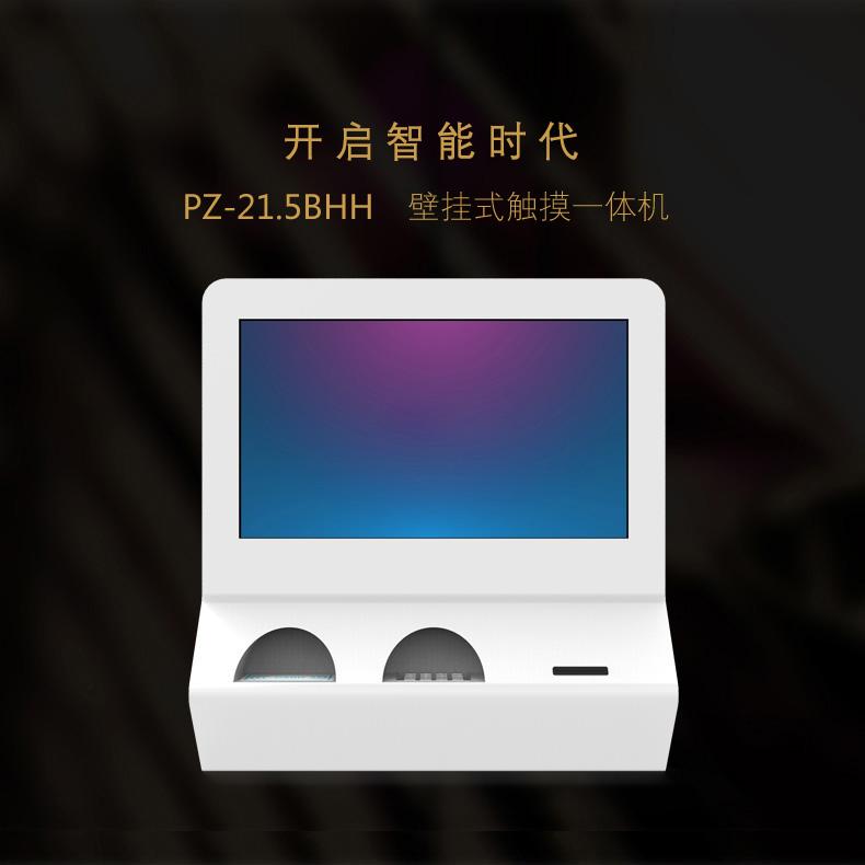 21.5寸壁挂触摸一体机 PZ-21.5BHH-2015-广州磐众智能科技有限公司