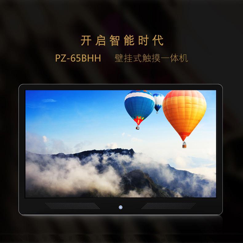 65寸壁挂触控一体机 PZ-65BHH-2015-广州磐众智能科技有限公司