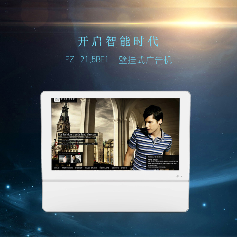 21.5寸壁挂式广告机 PZ-21.5BE1-2016-广州磐众智能科技有限公司