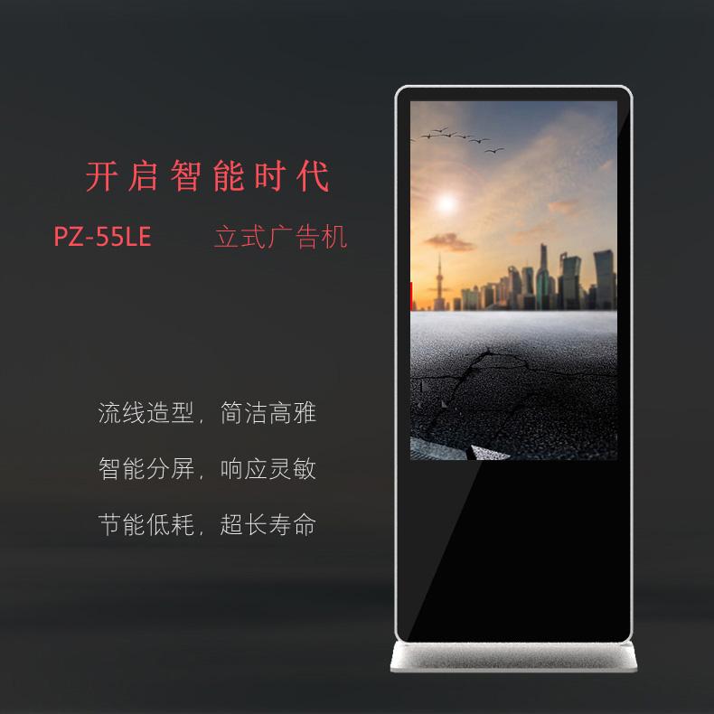 55寸立式广告机 PZ-55LE-2016-广州磐众智能科技有限公司