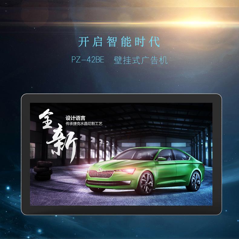 42寸壁挂式广告机 PZ-42BE-2016-广州磐众智能科技有限公司