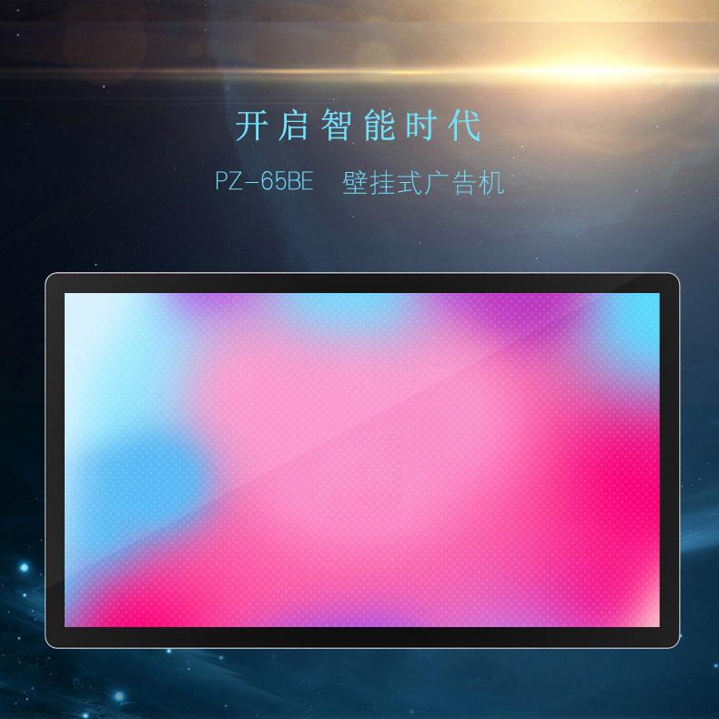 65寸壁挂式广告机 PZ-65BE-2016-广州磐众智能科技有限公司