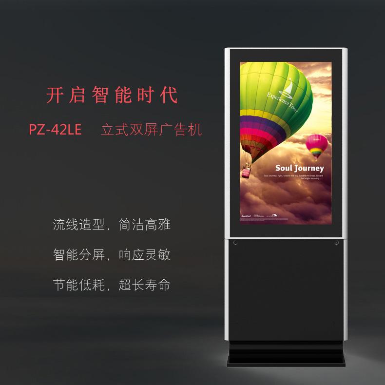 42寸立式广告机 PZ-42LE1-2016-广州磐众智能科技有限公司