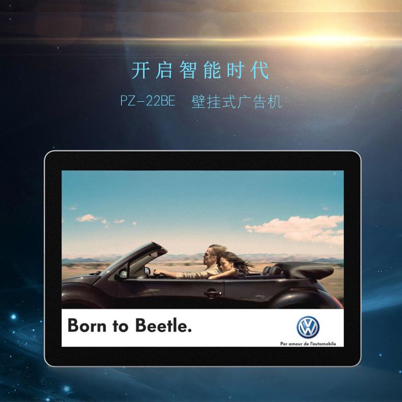 22寸壁挂式广告机 PZ-22BE-2016-广州磐众智能科技有限公司