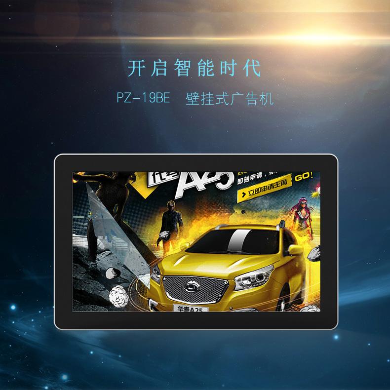 19寸壁挂式广告机 PZ-19BE-2016-广州磐众智能科技有限公司