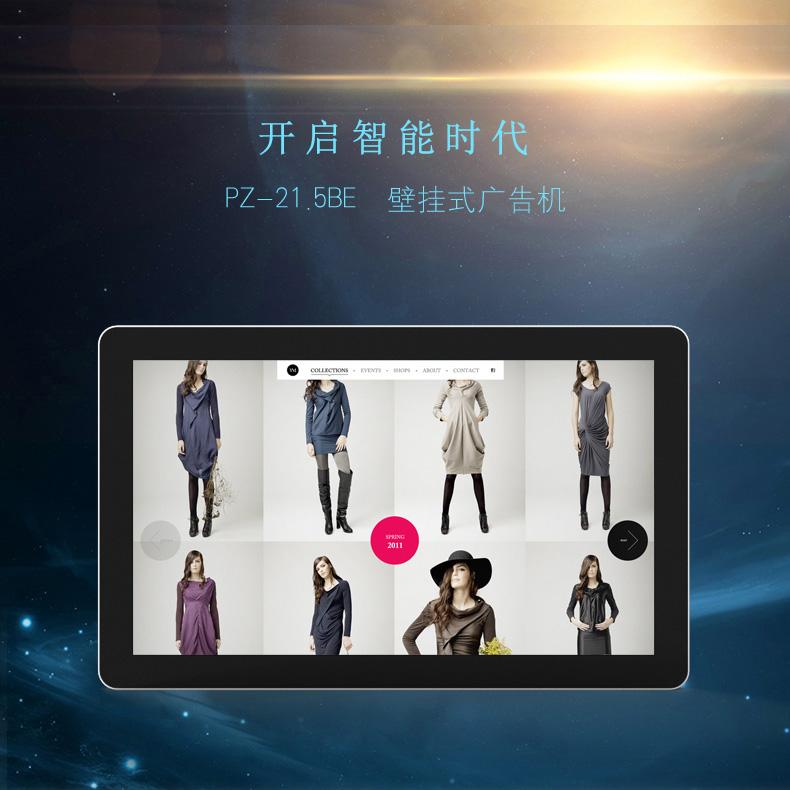 21.5寸壁挂式广告机 PZ-21.5BE-2016-广州磐众智能科技有限公司