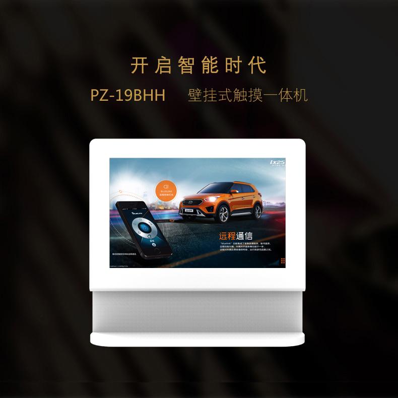 19寸壁挂式触控一体机 PZ-19BHH-2015-广州磐众智能科技有限公司