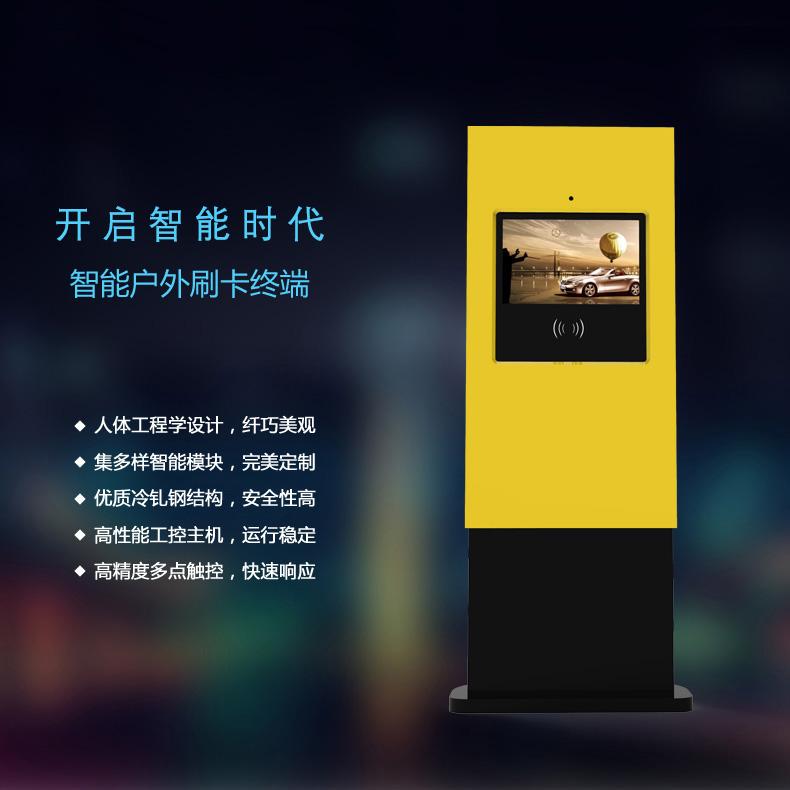 户外刷卡终端-2015-广州磐众智能科技有限公司