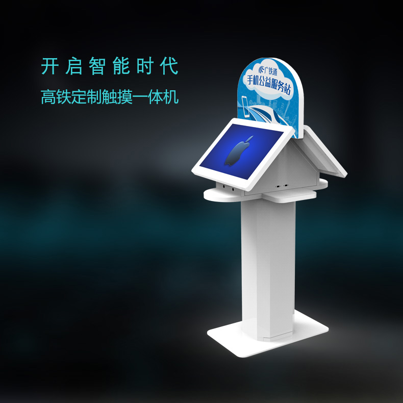 高铁定制双屏机1-2015-广州磐众智能科技有限公司